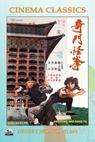 Tao tie gong (1979)