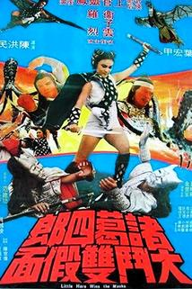 Zhu Ge Si Lang da dou shuang jia mian
