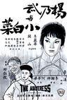 Yang Nai Wu yu Xiao Bai Cai (1963)