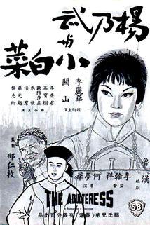 Yang Nai Wu yu Xiao Bai Cai