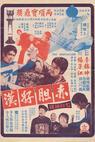 Chi dan hao han (1974)