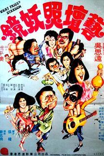 Yi tan zhao yao jing