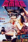Xue yu gou yang duo hun di (1982)