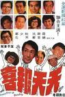 Tian tian bao xi (1974)