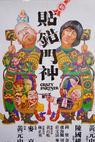 Xin tie cuo men shen (1979)