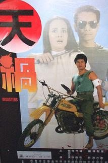 Huang huo