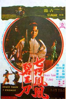 Qi qiao feng huang bi yu dao