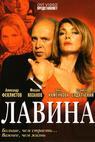 Lavina (2001)