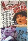 I vozvrashchaetsya veter... (1991)