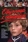 Yedinitsa s obmanom (1984)