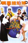 Xiao xing chuang di qiu (1990)