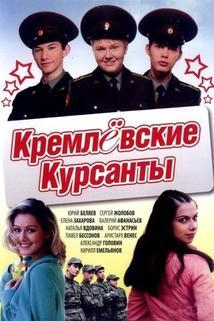 Kremlyovskie Kursanty