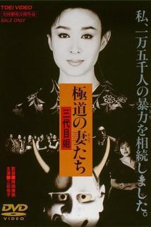 Gokudo no onna-tachi: San-daime ane
