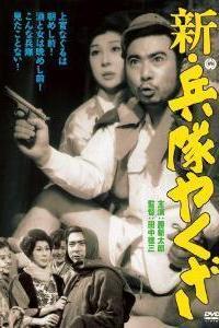 Shin heitai yakuza: Kasen