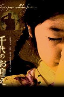 Plakát k filmu: Chiyo