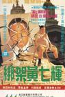 Bang jia Huang Qi-Hui (1993)