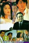 Ching guan nan shen