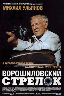 Voroshilovskij strelok