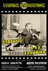 Diazygio a-la ellinika (1964)