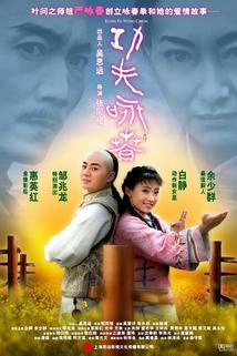 Gong Fu Yong Chun