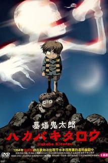 Kitaro's Graveyard Gang 2