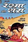 Reshma Aur Shera (1971)