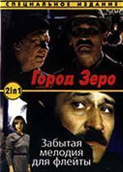 Gorod Zero