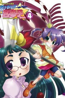 Yawaraka sangokushi Tsukisase!! Ryofuko-chan 4