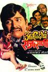 Amhi Doghe Raja Rani (1986)