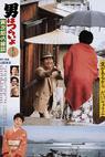 Otoko wa tsurai yo: Torajiro no endan