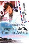 Tengoku de kimi ni aetara (2007)