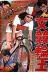 Onna keirin-ô (1956)
