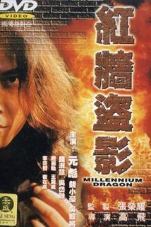 Hong qiang dao ying