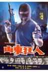 San dung whang yan (1985)