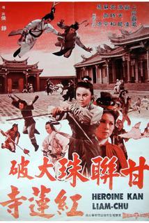 Gan Lian Zhu dai po hong lian si