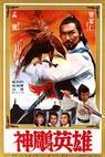 Mie men zhi huo (1982)