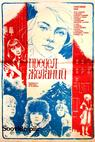 Predel zhelaniy (1982)