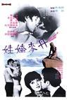 Dan Ma jiao wa (1973)