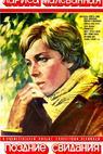Pozdniye svidaniya (1980)