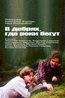 V debryakh, gde reki begut...