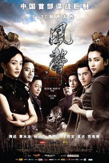 Feng sheng