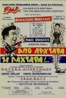 Apo lahtara se lahtara (1967)