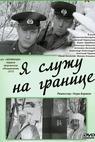 Ya sluzhu na granitse (1973)