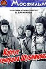 Korpus generala Shubnikova (1982)
