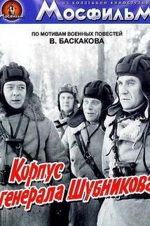 Korpus generala Shubnikova