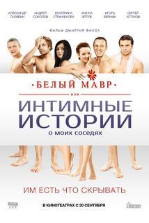 Beliy mavr, ili Intimniye istorii o moikh sosediyakh  - Beliy mavr, ili Intimniye istorii o moikh sosediyakh
