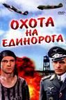 Okhota na edinoroga (1989)
