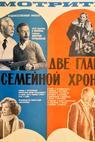Dve glavy iz semeynoy khroniki (1983)