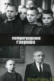 Petrogradskiye Gavroshi