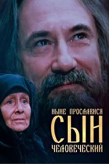 Nyne proslavisya syn chelovecheskiy
